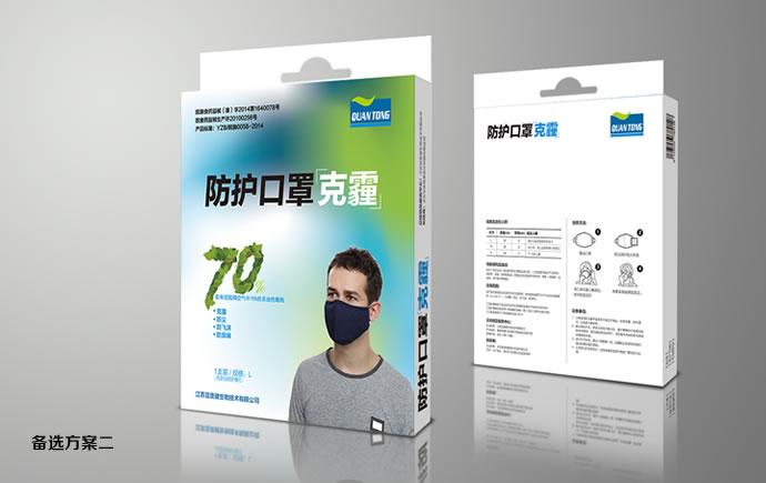 包装设计-产品包装设计-南京包装设计-口罩包装设计